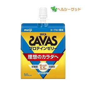 ザバス(SAVAS) プロテインゼリー ヨーグルト風味 180g×30個セット - 明治