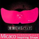 ミカコ [ Micacoインスパイリングシェイプ [ 骨盤 EMS パッド ] 本体 ミカコ メーカー正規代理店 Micaco ems みか…