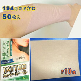 タトゥー 隠し [ タトゥー カバーシール 単色 50枚入り 業務用 ] 温泉 宿泊 プール スパ 施設 ウォータープルーフ 隠す 貼るだけ 簡単 外国人入浴拒否 耐水 ステッカー tatoo 刺青 たとぅー 水なし はっ水 ポイント10倍