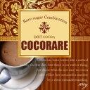 ココレア ここれあ ダイエットドリンク ダイエットココア 美容 健康 スリム ダイエットサポート 酵素液 生酵素 コエン…