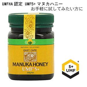 EAST CAPE (イーストケープ) マヌカハニー UMF5+ 250g ニュージーランドマヌカハニー協会(UMFHA)認定 マヌカ はちみつ ギフト umf 250g 抗菌効果 ピロリ菌