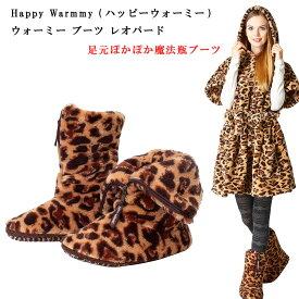 [ハッピーウォーミー THERMOS(TM) Boots ブーツ]スリッパ あったかい 女性 節電 ルームウェア 部屋 あったか 足元 大人気 エコ 防寒 冬 リビング 家事 冷え 防寒 全身 足元 ルームシューズ ルームブーツ