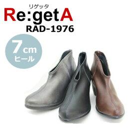 [RAD-1976 Re:getA リゲッタ ストレッチショートブーツ]リゲッタ ブーツ ダイエットブーツ ストレッチ 靴 レディース 日本製 ブラック、ブロンズ、ガンメタ 疲れにくい ヒール りげった リゲット 外反母趾 偏平足 開張足 健康 歩きやすい