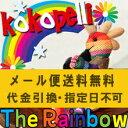 ◆メール便 送料無料◆ストラップ/キーホルダー[ココペリ レインボー ここぺり]正規品/ココペリ 風水 妖精 人形 ぬい…
