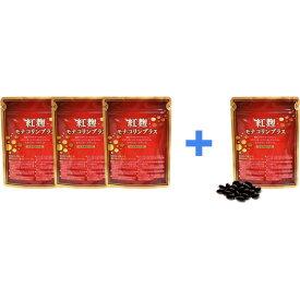 EPA・DHA、紅麹、CoQ10配合!送料無料【3袋+おまけ1袋】モナコリンプラス【smtb-kd】【RCP1209mara】