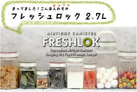 フレッシュロック 角型2.7L 【キッチン収納/ボトル/広口タイプ/おからパウダー等の保存にとっても便利!】