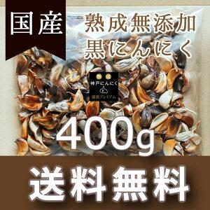 国産 熟成 無添加 黒にんにく 400g/送料無料【クリックポスト発送】/ 黒ニンニク