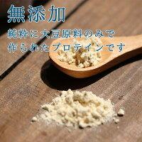無添加大豆プロテイン