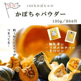 国産かぼちゃパウダー 100g【サプリメントとしてもOK!!/食物繊維 粉末/野菜パウダー/乾燥野菜/かぼちゃ 乾燥/パウダー】