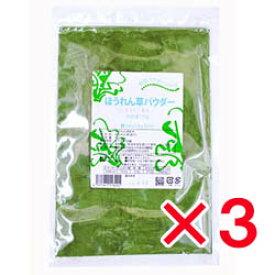 ほうれん草パウダー3袋【野菜パウダー/乾燥野菜/ほうれん草 乾燥/パウダー/ほうれんそう/粉末/ビタミンA】