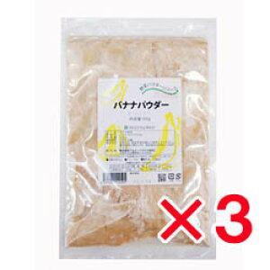 バナナパウダー3袋【バナナ 乾燥/パウダー/粉末/フルーツ】