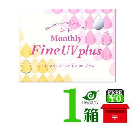 マンスリーファインUVプラス 1箱 【ポスト便 送料無料】シード 1箱3枚入 1ヶ月使用 コンタクトレンズ