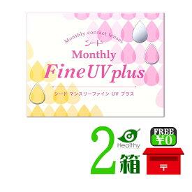 マンスリーファインUVプラス 2箱 【ポスト便 送料無料】シード 1箱3枚入 1ヶ月使用 コンタクトレンズ