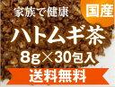 【国産】ハトムギ茶100%8gティーバッグ×30包入り【ゆうメール便送料無料】【ノンカフェイン】【健康茶】【smtb-s】