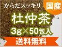 【国産】杜仲茶100%3gティーバッグ×50包入り【ノンカフェイン】【ゆうメール便】【送料無料】  【健康茶】