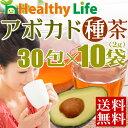 アボカドの種茶(30包×10袋)まとめ買い 1包あたり42円【送料無料/ダイエット茶/健康茶/ノンカフェイン/アボカド種茶…