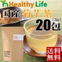 菊芋茶(3g×20包入り)【ゆうメール便送料無料/健康茶/菊芋茶/きくいも/イヌリン/ノンカフェイン/ダイエット】
