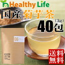 菊芋茶(3g×40包入り)【ゆうメール便送料無料/健康茶/菊芋茶/きくいも/イヌリン/ノンカフェイン/ダイエット】