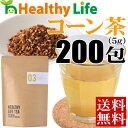 コーン茶(5g×100包入り×2袋)【送料無料/とうもろこし茶/ノンカフェイン/国内自社製造】