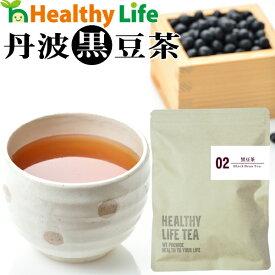 黒豆茶(2g×60包入り)国産丹波黒豆使用!【メール便送料無料/健康茶/丹波黒豆茶/くろまめ茶/クロマメ茶/ダイエット】