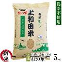 新米 令和3年産 生きた玄米「紅の華」5kg 農薬不使用 | 上和田特別栽培米 玄米 酵素 酵素玄米 発芽酵素玄米 山形 山形…