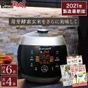 【公式 レシピ本プレゼント】Premium New 圧力名人 | 炊飯器 炊飯ジャー 電気炊飯器 炊飯機 発芽酵素玄米炊飯器 酵素…