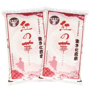 発芽酵素玄米専用米 生きた玄米「紅の華」(10kg)