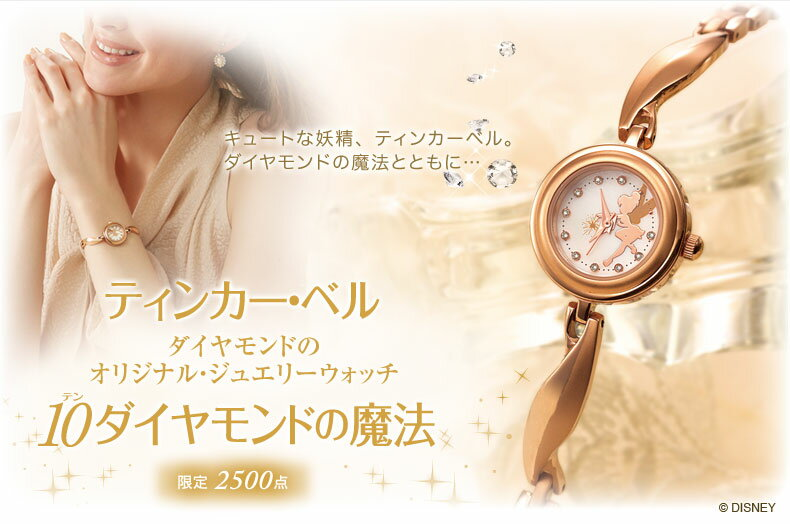 ディズニー ティンカー・ベル 腕時計 レディース Disney Tinker Bell ティンカーベル 10ダイヤモンドの魔法 ジュエリー レディース ウオッチ iei-4937 フェアリーズ 正規品【Disneyzone】【ギフト】【P02】