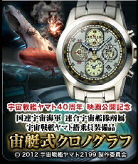 4,000 points of association of movie public commemorative United Nations space navy space fleet position Space Blazer crew accessories sky boat type chronograph limited edition official watch earth-limited iei-9275 of the 40th anniversary of Space Blazer