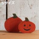 かぼちゃオブジェ・Sサイズ [メール便で送料無料!] ハロウィン かぼちゃ 置物 ディスプレイ 秋 インテリア 無垢材 木製 北欧 ナチュラル