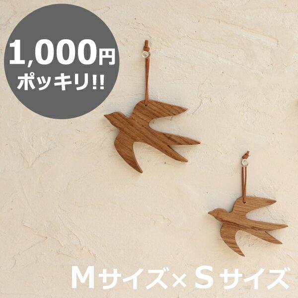 【セット販売】つばめオーナメント M×Sセット つばめ 雑貨 ツバメ オーナメント 北欧 ナチュラル 木製 インテリア