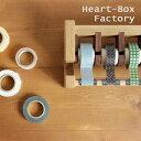 マスキングテープカッター [送料無料!] 文房具 木製 マスキングテープ 収納 ナチュラル