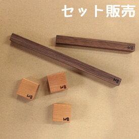木製マグネット・キューブ3個&バー大小セット (全8種類) [セット販売]