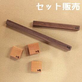 マグネット 磁石 おしゃれ 木製 キューブ 3個 & バー L×Sセット (全8種類)[セット販売] 送料無料