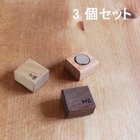 【月間MVP受賞】マグネット 磁石 おしゃれ 木製 キューブ・3個セット (全4種類)[セット販売] 送料無料