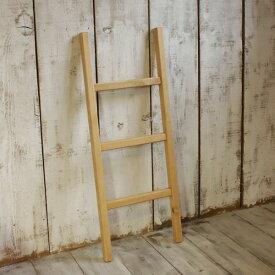 ディスプレイラダー・ストレート Sサイズ パイン材  ラダー はしご 木製 インテリア ディスプレイ 北欧 ナチュラル ハンギング