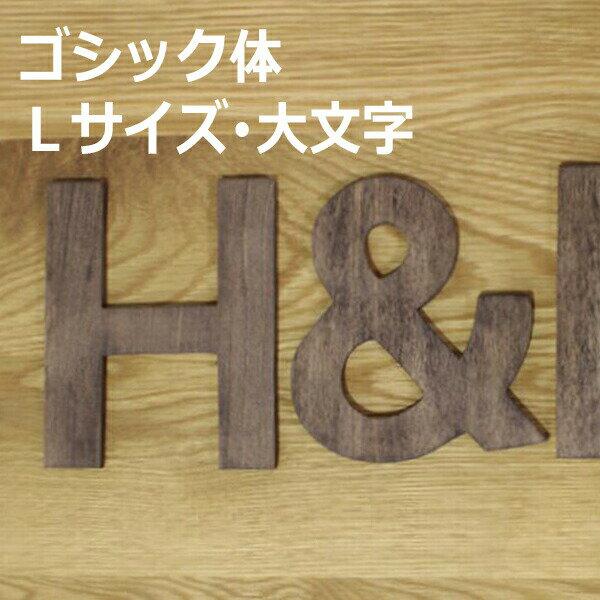 木製 アルファベット ゴシック体・Lサイズ(高さ15.5cm基準)・大文字 [メール便で送料無料!] アルファベット オブジェ 雑貨 インテリア 置物 結婚式 ウエルカムボード 切り文字 表札 看板
