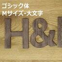 木製アルファベット・ゴシック体 Mサイズ(高さ12cm基準) 大文字