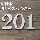 木製 ナンバー 明朝体・Sサイズ(高さ9cm基準) [メール便で送料無料!] アルファベット 数字 オブジェ 雑貨 インテリ…