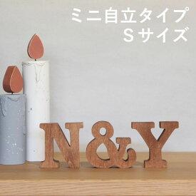 アルファベット 木製 ミニ自立タイプ 無垢材 大文字 (高さ6.5cm) オブジェ 文字 英語 北欧送料無料 誕生日 記念日 英語 結婚式 イニシャル