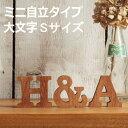【送料無料ラインポイント3倍!】アルファベット 木製 オブジェ ミニ自立タイプ 無垢材(高さ6.5cm) 送料無料