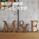 木製 アルファベット 無垢材・明朝体・Mサイズ (高さ12cm基準)・大文字 アルファベット オブジェ 雑貨 インテリア …