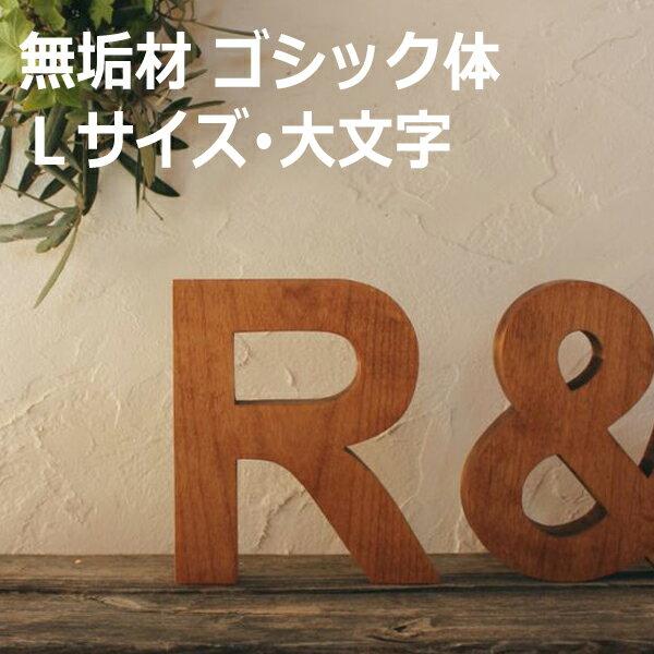 木製 アルファベット 無垢材・ゴシック体・Lサイズ(高さ15.5cm基準)・大文字 [送料無料!]アルファベット オブジェ 雑貨 インテリア 置物 結婚式 ウエルカムボード 切り文字 表札 看板