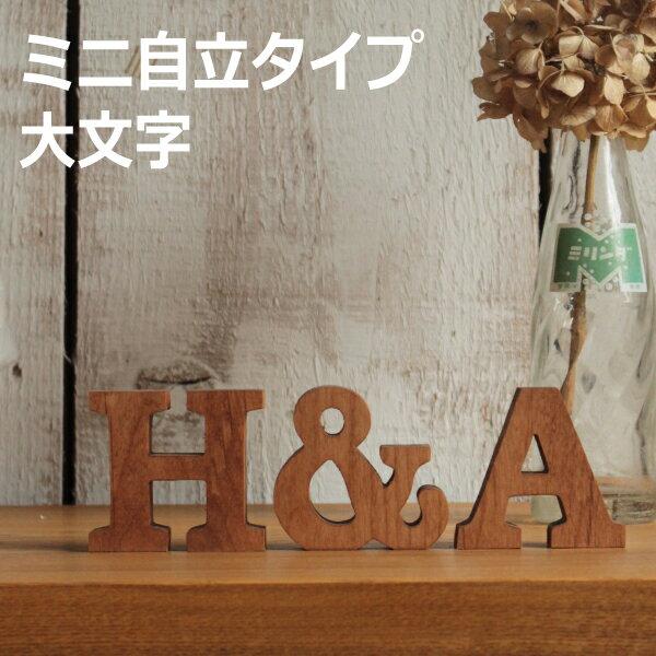 木製 アルファベット 無垢材・ミニ自立 高さ6.5cm[メール便で送料無料!] アルファベット オブジェ 北欧 雑貨 インテリア 置物 結婚式 ウエルカムボード 切り文字 表札 看板