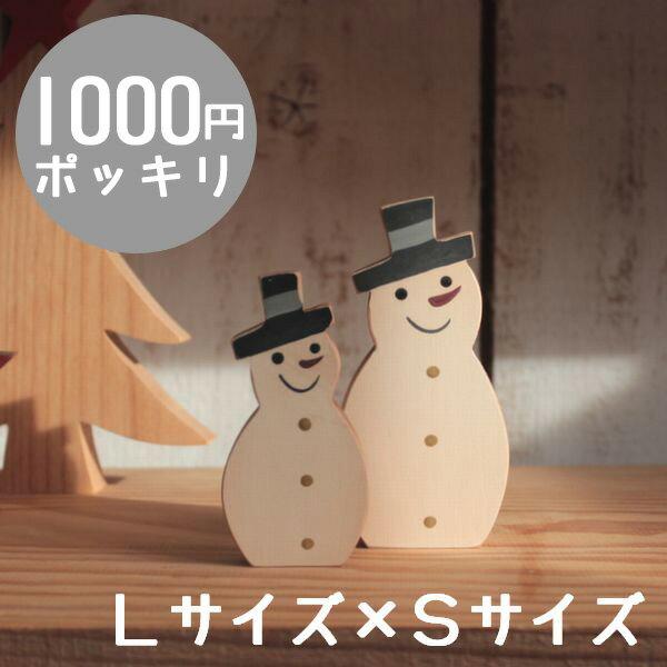 スノーマン・大小セット [メール便で送料無料!][1,000円ポッキリ] 北欧雑貨 クリスマス オブジェ X'mas 木製 雪だるま デコレーション