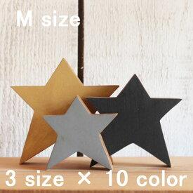 【最大P44倍・10日店内全品P5倍】星のオブジェ 木製 Mサイズ(全10色)送料無料
