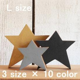 【最大P44倍・10日店内全品P5倍】星のオブジェ 木製 Lサイズ(全10色)送料無料
