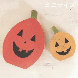 かぼちゃオブジェ ミニサイズ 送料無料