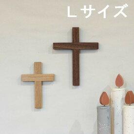 【月間優良ショップ】十字架 クロス Lサイズ (全3種類) 壁掛け 北欧 おしゃれ モチーフ 木製送料無料 ウォールデコ インスタ映え