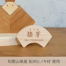 命名札 木製 お雛様用 兜 鯉のぼり 【限定販売】 (2020年1月中旬より発送) 送料無料